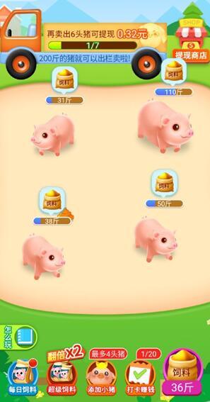 幸福养猪场能赚钱提现是真的吗?靠谱吗?我来揭秘下吧