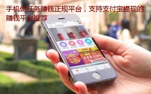 手机做任务赚钱正规平台,支持支付宝提现的赚钱平台推荐