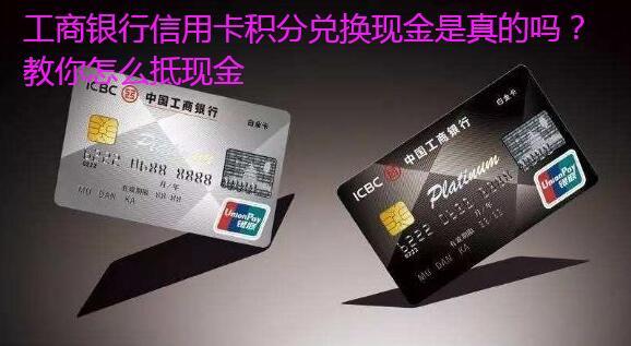 工商银行信用卡积分兑换现金是真的吗?教你怎么抵现金