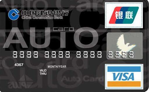 建设车主卡积分兑换现金方法,1万积分可兑换30元