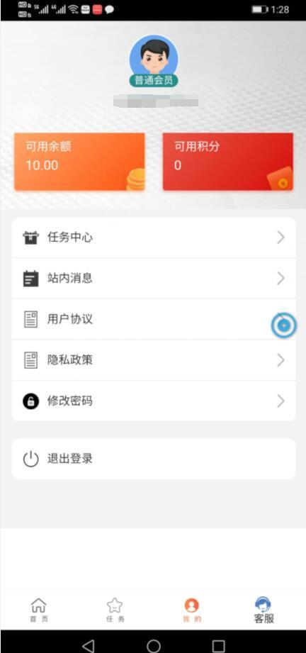 蓝翼app加入送10元