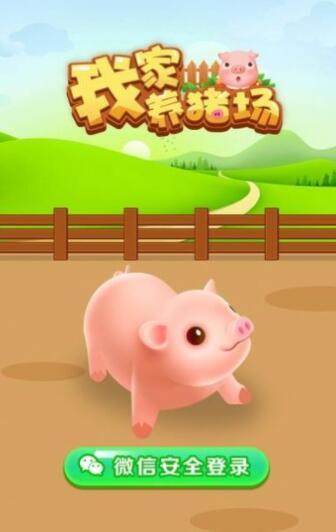 我家养猪场游戏能赚钱提现是真的吗?靠谱吗?加入秒提0.3元