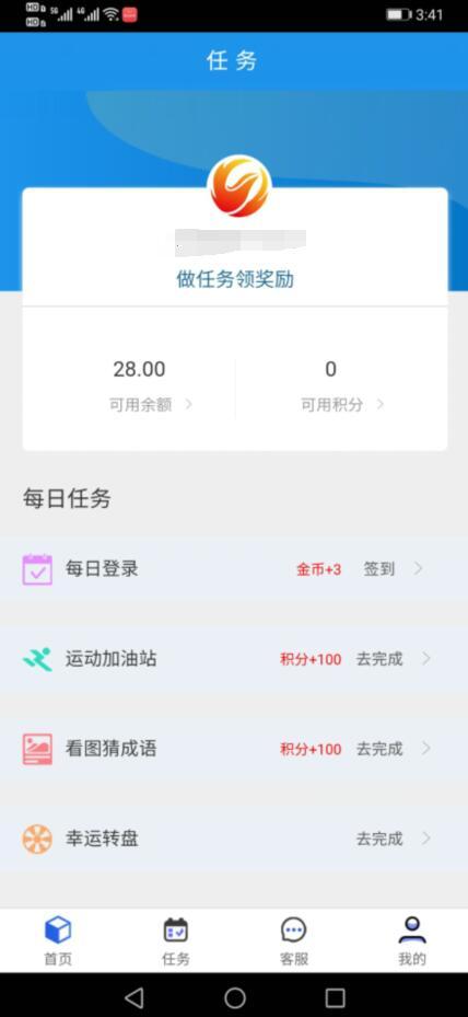 永飞app加入送28元