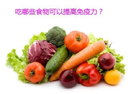 吃哪些食物可以提高免疫力?