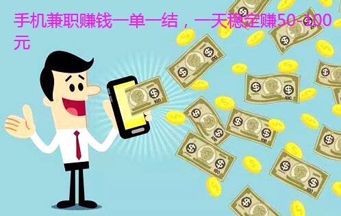 手机兼职赚钱一单一结,一天稳定赚50-100元