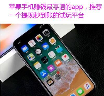 苹果手机赚钱最靠谱的app,推荐一个提现秒到账的试玩平台