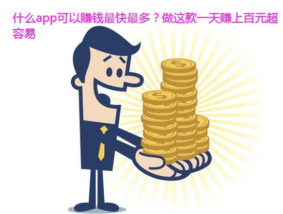 什么app可以赚钱最快最多?做这款一天赚上百元超容易