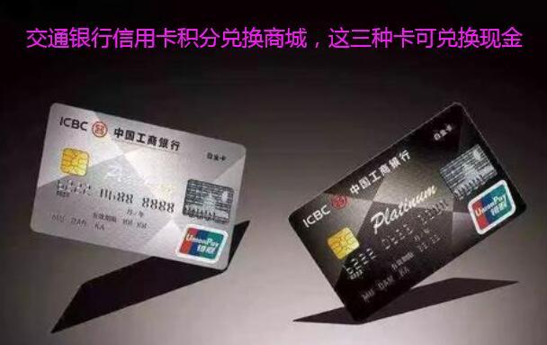 交通银行信用卡积分兑换商城,这三种卡可兑换现金