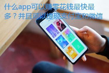 什么app可以赚零花钱最快最多?并且可以提现支付宝和微信
