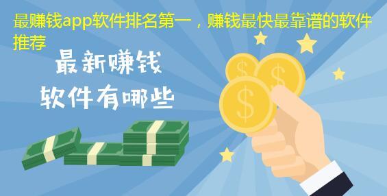 最赚钱app软件排名第一,赚钱最快最靠谱的软件推荐