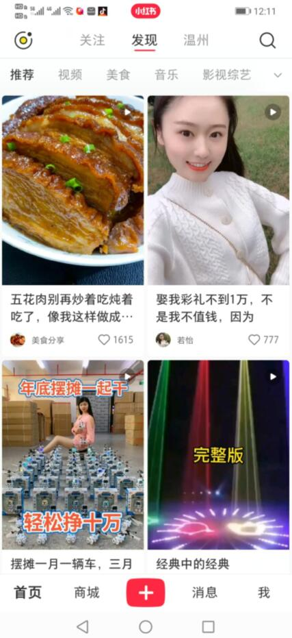 小红书app推荐,一款分享美食,音乐,游戏的软件