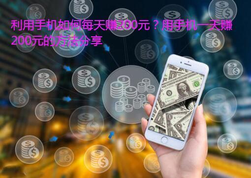 利用手机如何每天赚200元?用手机一天赚200元的方法分享