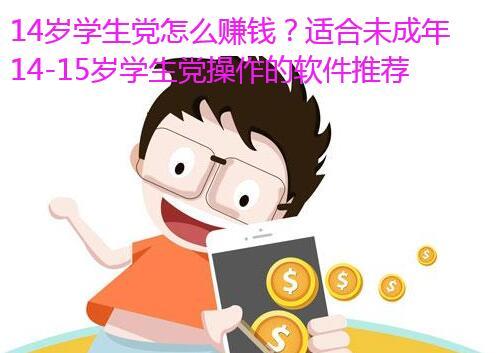 14岁学生党怎么赚钱?适合未成年14-15岁学生党操作的软件推荐