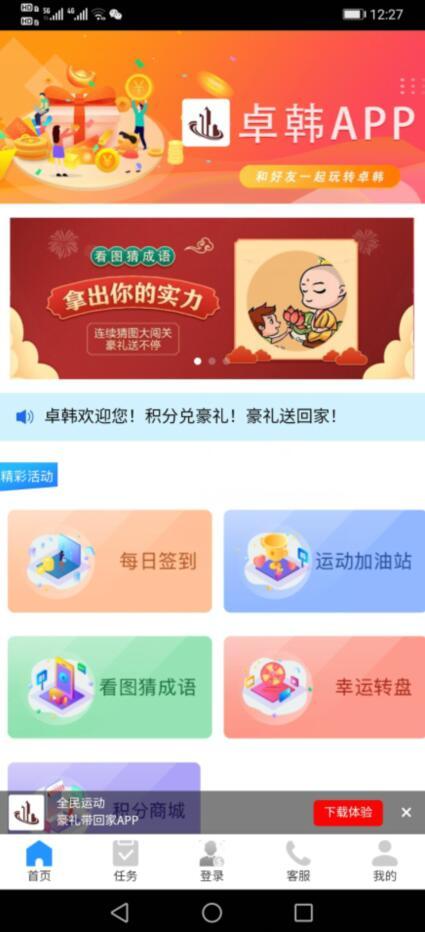 卓韩app