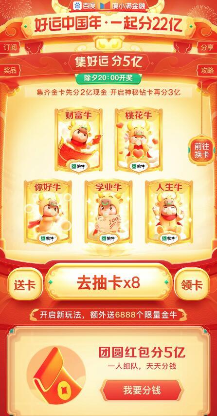 百度app好运中国年福利,用户可参与活动瓜分22亿红包