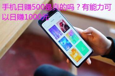 手机日赚500是真的吗?有能力可以日赚1000元