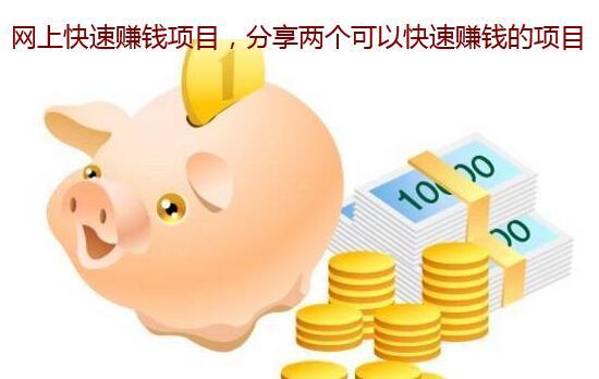 网上快速赚钱项目,分享两个可以快速赚钱的项目