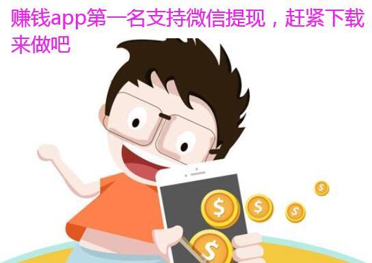 赚钱app第一名支持微信提现,赶紧下载来做吧