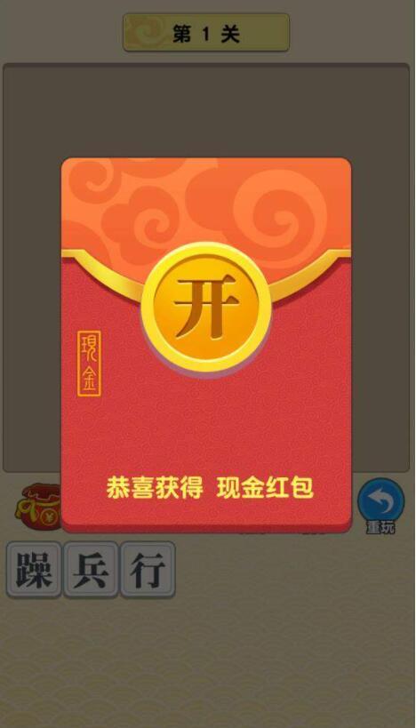 有哪些可以玩真实红包版游戏的app?分享三款给你