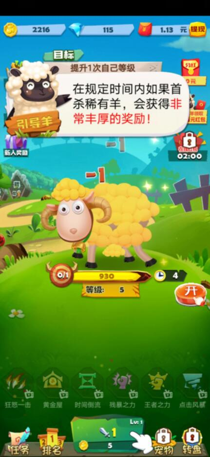 薅羊毛5级