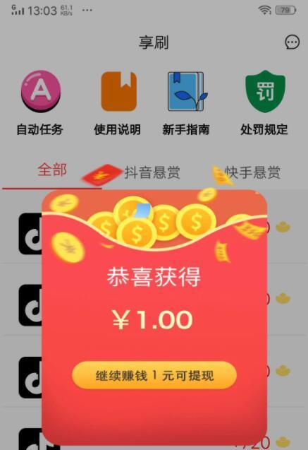 2021年挂机赚钱软件app下载,推荐两款免费全自动软件给你