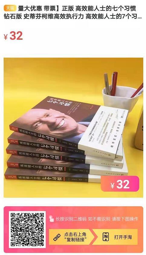 《高效能人士的七个习惯》,提升管理能力的书籍之一