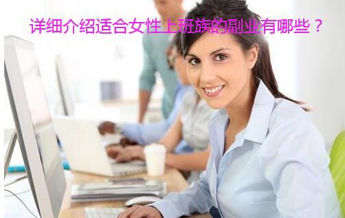 详细介绍适合女性上班族的副业有哪些?