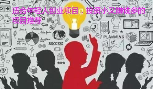 适合年轻人创业项目,投资小又赚钱多的项目推荐
