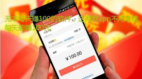 无本每天赚100的软件,这两款app不用本钱每天能赚100元
