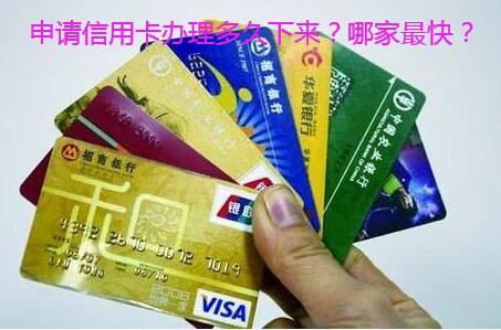 申请信用卡办理多久下来?哪家最快?