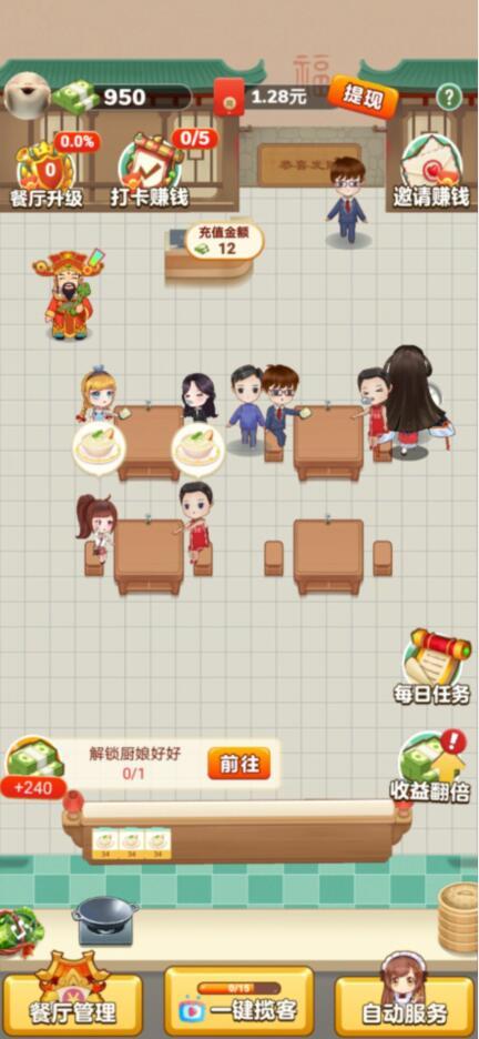 开心餐厅app红包版能赚钱提现是真的吗?靠谱吗?我来揭秘下