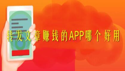 转发文章赚钱的app哪个最好用?最好用靠谱的软件推荐