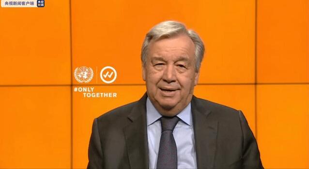 联合国秘书长:新冠疫苗必须要成为全球公共产品