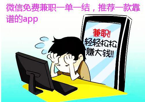 微信免费兼职一单一结,推荐一款靠谱的app