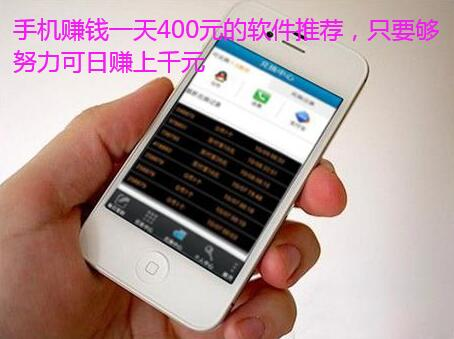 手机赚钱一天400元的软件推荐,只要够努力可日赚上千元