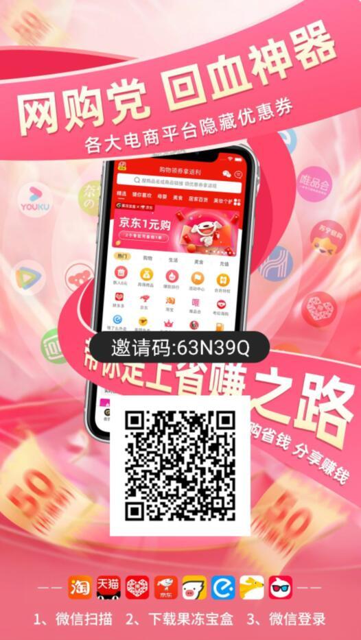 果冻宝盒app二维码