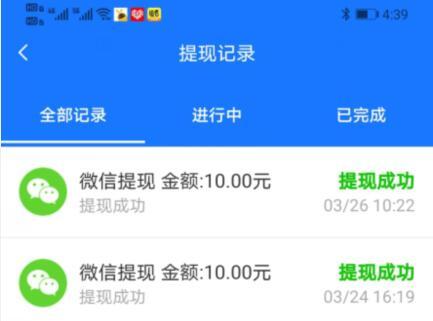 大众转app提现记录