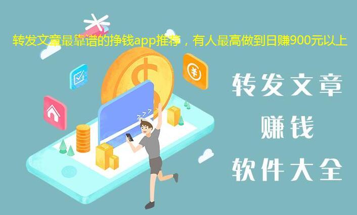 转发文章最靠谱的挣钱app推荐,有人最高做到日赚900元以上