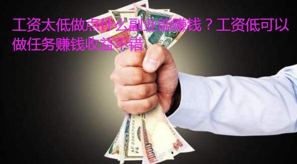 工资太低做点什么副业能赚钱?工资低可以做任务赚钱收益不错