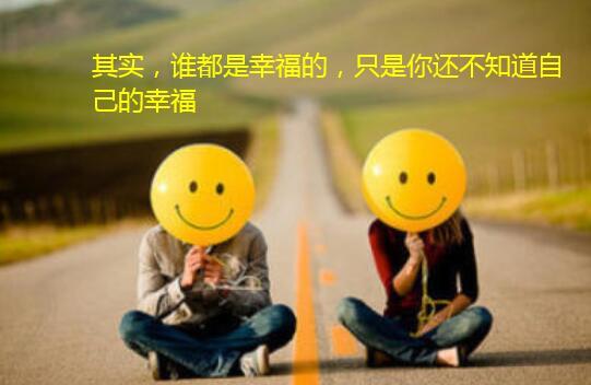 其实,谁都是幸福的,只是你还不知道自己的幸福