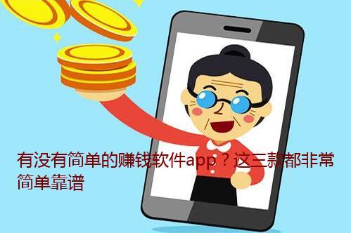 有没有简单的赚钱软件app?这三款都非常简单靠谱