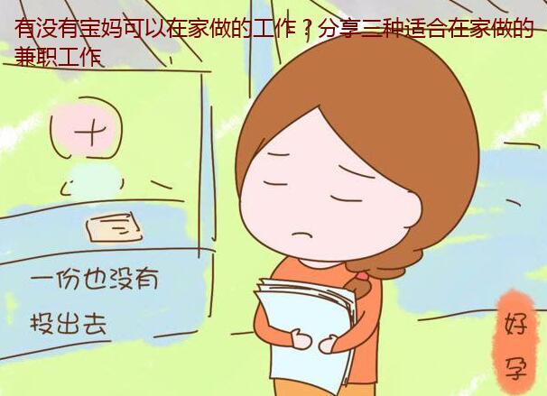 有没有宝妈可以在家做的工作?分享三种适合在家做的兼职工作