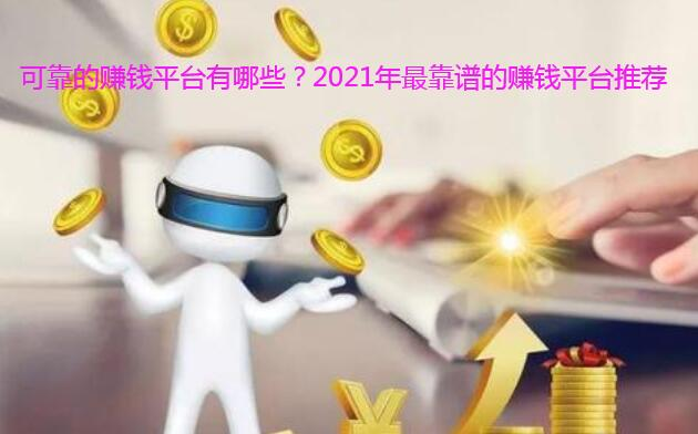 可靠的赚钱平台有哪些?2021年最靠谱的赚钱平台推荐