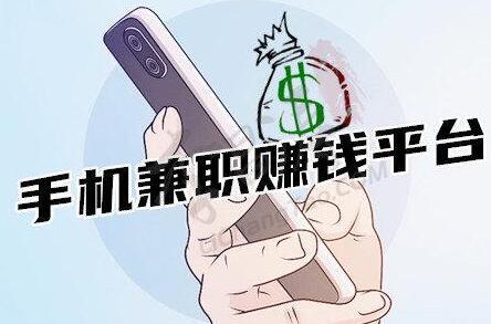 手机兼职赚钱平台正规靠谱一单一结,一天轻松赚50-200元