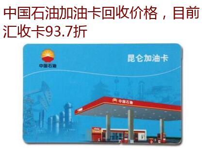 中国石油加油卡回收价格,目前汇收卡93.7折