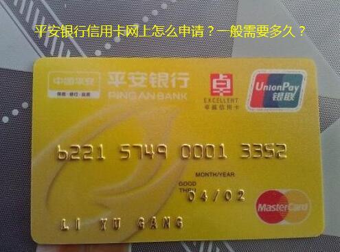 平安银行信用卡网上怎么申请?一般需要多久?