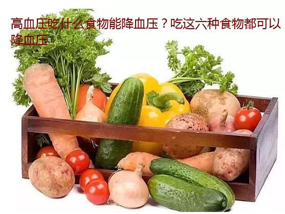 高血压吃什么食物能降血压?吃这六种食物都可以降血压