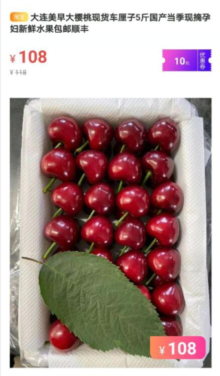 买车厘子大樱桃哪里买便宜比较省钱?