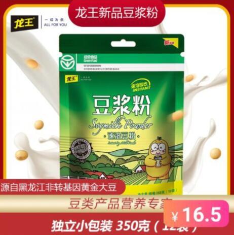 龙王豆浆粉推荐,现在通过高佣联盟购买能省钱