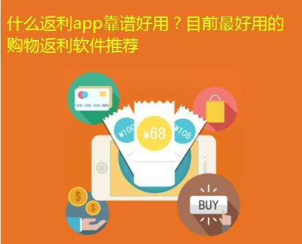什么返利app靠谱好用?目前最好用的购物返利软件推荐